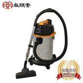 尚朋堂 專業用乾濕吹三用吸塵器SV-920