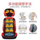 全自動豪華頸椎腰部背部靠墊家用全身按摩器小型按摩墊老人按摩椅 WD初語生活館