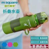 旅行硅膠水杯騎行戶外運動水壺便攜可伸縮折疊杯子學生水袋軟水瓶  依夏嚴選