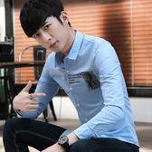 日韓修身長袖襯衫男顯瘦襯衣 新主流