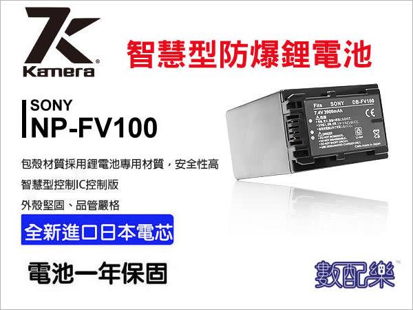 數配樂 kamera 佳美能 Sony NP-FV100 鋰電池 CX150 CX170 CX350 CX550 XR150 XR350 XR550
