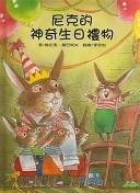 二手書博民逛書店 《尼克的神奇生日禮物》 R2Y ISBN:9572041053│Shang Ren Publication