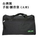 台灣製 手提側背旅行袋 休閒袋 側背包 ...