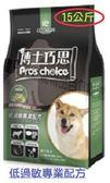 [寵飛天商城] 寵物飼料 狗飼料 博士巧思-羊肉+玄米  低過敏源 15kg