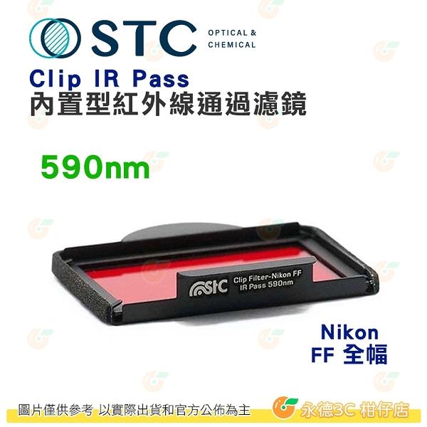 台灣製 STC Clip IR PASS 590nm 內置型紅外線通過濾鏡 Nikon FF 全幅專用 1年保固