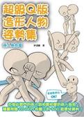 (二手書)超級Q版造形人物姿勢集:兩人角色篇