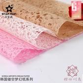 10張 落水紙包花紙鮮花包裝紙材料夢幻紙花束包裝鏤空紙【櫻田川島】