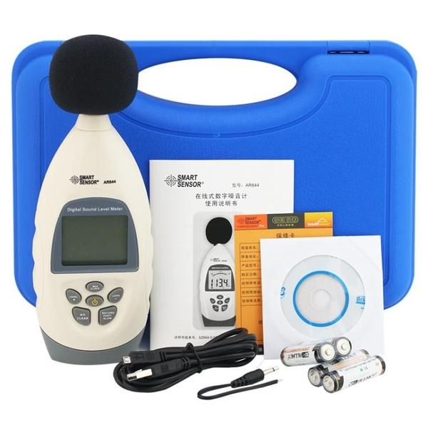 分貝儀 希瑪手持式聲級計工業級噪音計噪聲測試器分貝儀高精度專業AR844 宜品居家