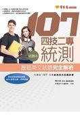 四技二專統測歷屆英文試題完全解析 試題本 詳解本 1MP3(107年版)