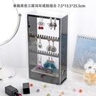 [拉拉百貨]壓克力 單層黑色 首飾架 耳環收納 防塵 展示盒
