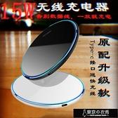 無線充電器鏡面圓形快充手機桌面蘋果華為小米三星手機無線充【快速出貨】