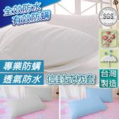 保潔枕套 信封式枕套-1入「三色任選、100%防水、防螨、抗菌、透氣」MIT台灣製造