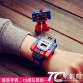 兒童手錶 變形電子手錶抖音變身機器人兒童男女孩男童卡通幼兒潮流創意玩具 TC原創館