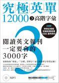 (二手書)究極英單12000(3):高階字彙