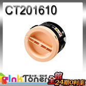FUJI XEROX CT201610 相容碳粉匣(黑色)【適用】P205b/M205b/M205f/M205fw/P215b/M215b/M215fw
