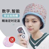 加熱帽發膜蒸發帽女家用電熱帽子頭發護理蒸汽焗油帽染發燙發浴帽 創意新品
