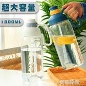 帶刻度塑料水杯子女運動大容量1.8L男超大號健身吸管便攜戶外水壺『蜜桃時尚』
