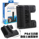 PS4&PRO 多功能散熱主機置物架 充電+散熱+置放多合一 手把充電座(80-3565)