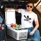科敏車載冰箱制冷小型壓縮機冰櫃迷你小冰箱車家兩用汽車冷藏冷凍 QM 依凡卡時尚
