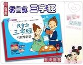 麗嬰兒童玩具館~幼教教具風車圖書我會念三字經有聲學習書