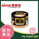 AIXIA 黑金罐3號-鮪魚+鰹魚+雞肉...