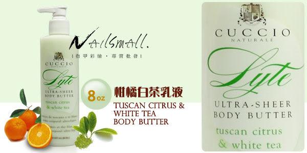CUCCIO保濕乳液32oz (四種味道)美體護膚乳液 修護肌膚保濕滋潤 身體乳《NailsMall》