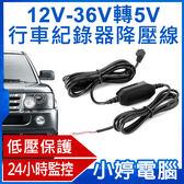 【24期零利率】全新 12V-36V轉5V 行車紀錄器降壓線 Mini/Micro 24小時監控錄影 低壓保護
