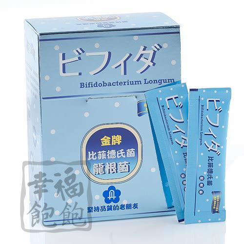 金牌比菲德氏菌 30包/盒*1(龍根菌)