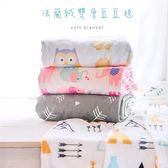 法蘭絨雙層毛毯豆豆毯 毯子 毛毯