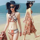 泳衣女三件套沙灘度假性感情侶比基尼遮肚顯瘦韓國溫泉小香風泳裝  全館免運DF