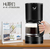 咖啡機110v咖啡壺沃鯤 CM2008全自動小型美式咖啡機滴漏式煮茶壺美國JD 雲雨尚品