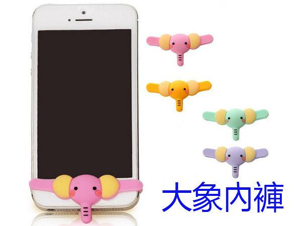 大象手機內褲 手機防塵塞 保護套 iphone/三星/HTC 手機保護套【SV6172】BO雜貨