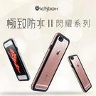 預購MJ3C【Richbox】iPhone 6/6s (4.7吋) Richbox 二代 閃耀系列-極致防水 防水手機殼