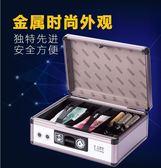 交換禮物收錢箱小錢箱收銀箱商用帶鎖手提超市現金盒簡易鋁合金箱子 貝芙莉