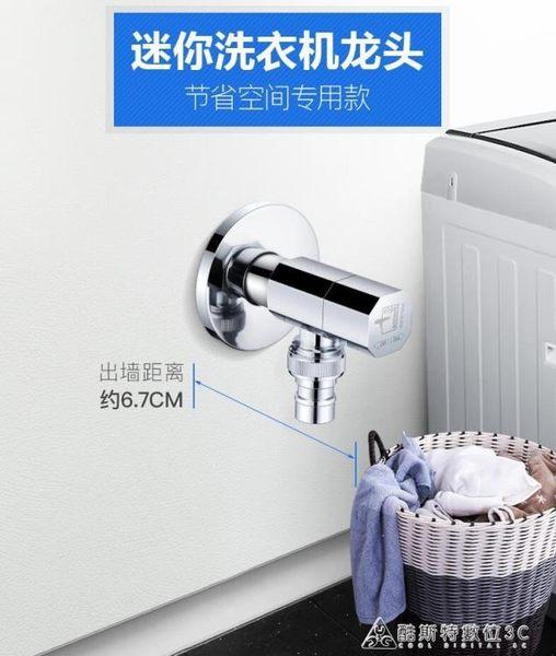 潛水艇全自動滾筒洗衣機龍頭全銅單冷專用4分6分角閥水龍頭通家用 酷斯特數位3c