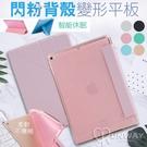 閃粉背殼 變形平板 iPad pro m...