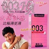 保險套 情趣用品 okamoto岡本003玻尿酸極薄光滑保險套 (10入)【開學季】