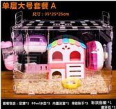 倉鼠籠子超大別墅壓克力金絲熊透明雙層倉鼠窩寵物用品基礎籠XQB 情人節禮物