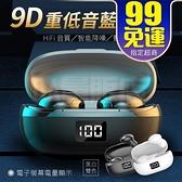 9D重低音 藍牙耳機 藍芽耳機 無線藍牙耳機 無線藍芽耳機 立體環繞 防水 耳塞式 藍芽5.0 降噪