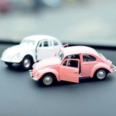 汽車擺件 老爺車載車模型大眾甲殼蟲汽車飾品車內裝飾品