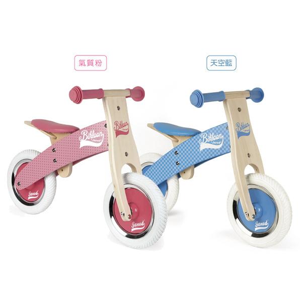 【法國Janod】優木平衡滑步車(天空藍/氣質粉)
