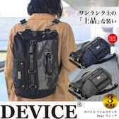 台灣現貨 【日本品牌包 DEIVICE】男背包 升級版 後背包 3合1功能 3DRH0048-26