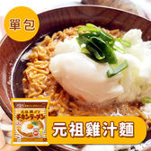 【即期2018/12/3可接受再下單】日本 日清 NISSIN 元祖雞汁拉麵 (單包) 85g 泡麵 拉麵