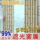 【橘果設計】成品遮光窗簾 寬160x高2...