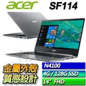 【ACER宏碁】【再送好康禮】SF114-32-C5VB 銀  ◢14吋金屬外殼輕薄筆電 ◣