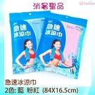 免運【用昕】【2入】急速冰涼巾~2色/藍.粉紅(84X16.5cm) / 強力吸水涼巾
