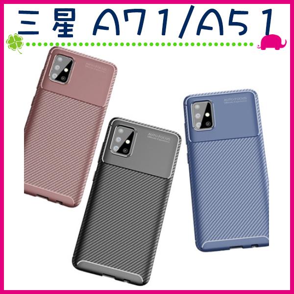 三星 GALAXY A71 A51 甲殼蟲背蓋 矽膠手機殼 類碳纖維保護殼 全包邊手機套 保護套 TPU軟殼