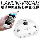 【全館折扣】 HANLIN-VRCAM ...