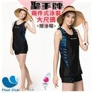 【聖手 Sain Sou】女士二件式泳裝 側身拼接背心上衣短褲 兩截式泳衣 A92868 原價1680元起