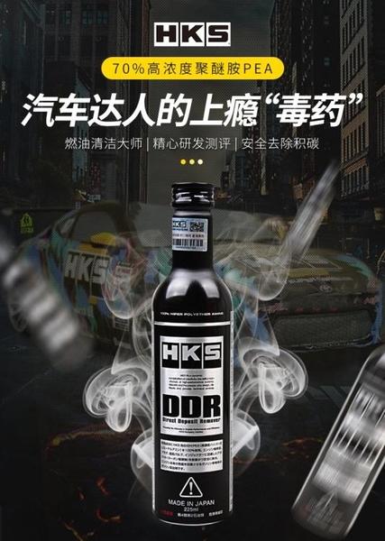 HKS毒藥DDR燃油寶汽車除積碳清潔型汽油燃油添加劑油路清洗劑 快速出貨